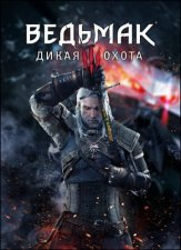 The Witcher 3: Wild Hunt / The Witcher 3: Дикая Охота