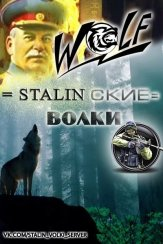 Counter-Strike 1.6 - stalin-volki (2019) PC | Пиратка