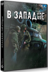 Сталкер В ЗАПАДНЕ (2018) PC | RePack by SeregA-Lus