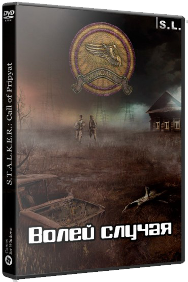 S.T.A.L.K.E.R.: Call of Pripyat - Волей случая