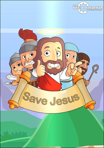 Save Jesus (2016) PC | RePack от R.G. Механики
