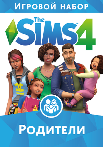 The Sims 4 Родители (2017)