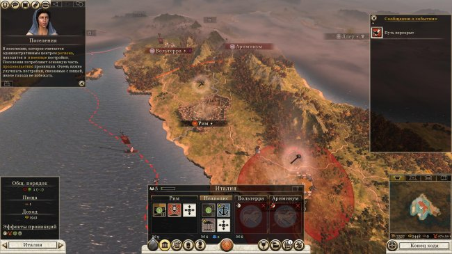 Total War: Rome 2 - Emperor Edition [v 2.4.0.19728 + DLCs] (2013) PC | RePack от xatab